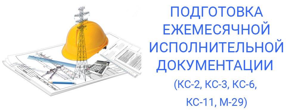 Подготовка ежемесячной исполнительной документации в Тюмени, ХМАО, ЯНАО