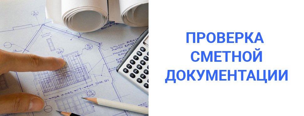 Проверка сметной документации в Тюмени, ХМАО, ЯНАО